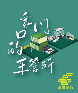 动画制作--中国邮政