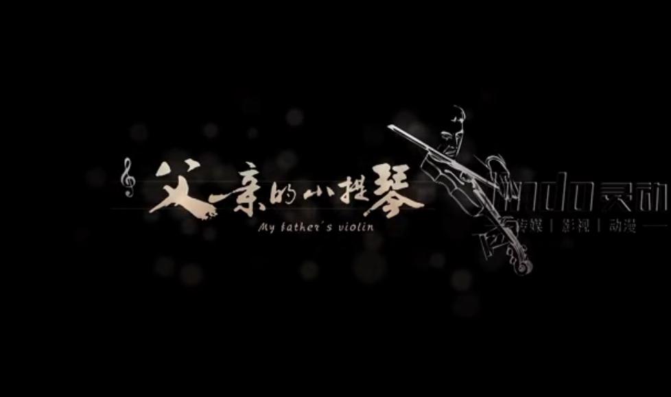 「父亲的小提琴」中房·银堤漫步微电影