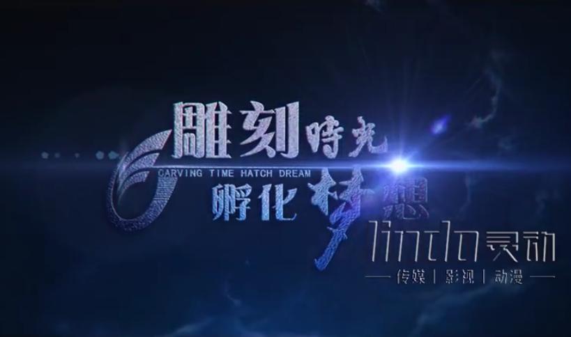 「雕刻时光 孵化梦想」河南省大学科技园宣传片