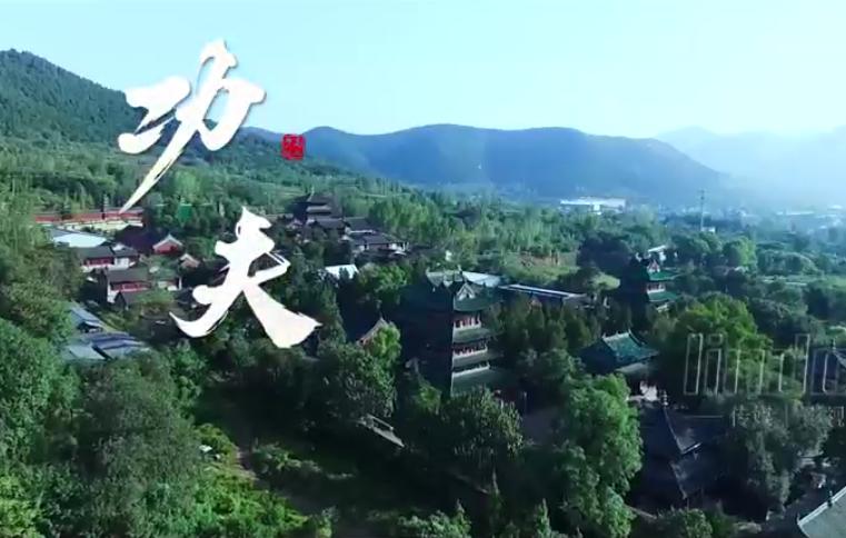 改革开放四十周年系列宣传片「功夫」