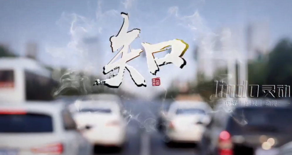 灵动传媒原创「最后一公里」监察法微视频
