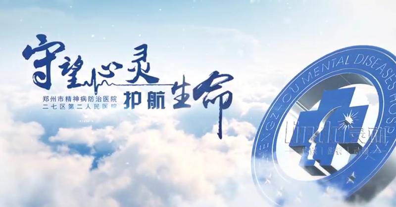 「守护心灵」郑州市精神病防治医院宣传片