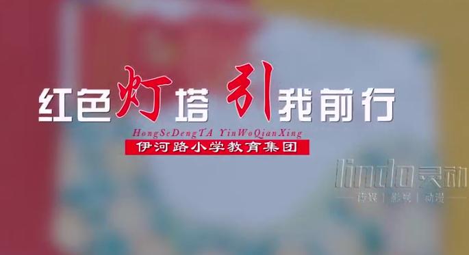 「红色灯塔引我前行」党建专题片