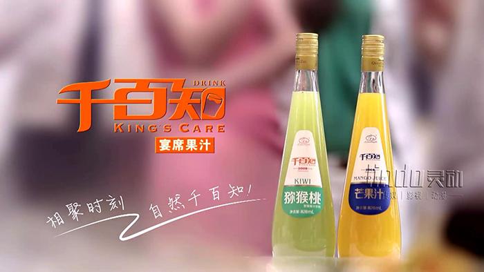 灵动传媒原创「千百知饮料」TVC创意广告片