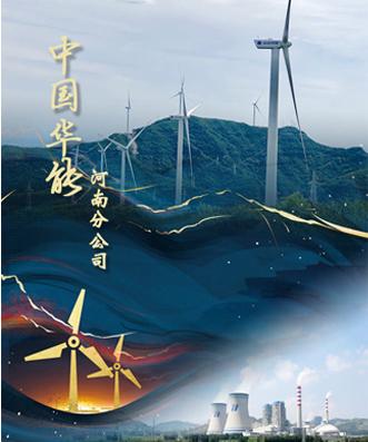 宣传片《中国华能》